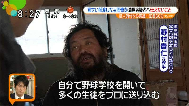 長渕 逮捕